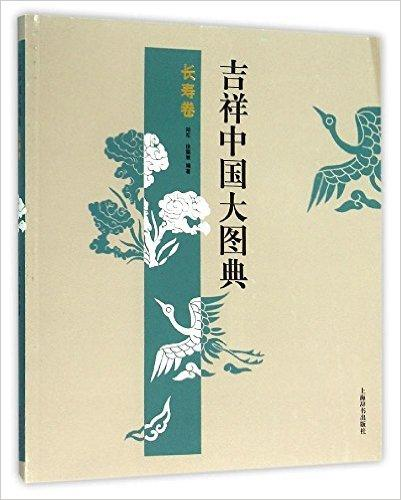 吉祥中国大图典·长寿卷