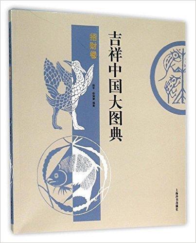 吉祥中国大图典·招财卷