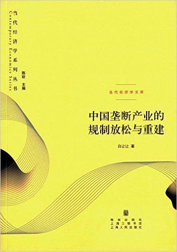 中国垄断产业的规制放松与重建