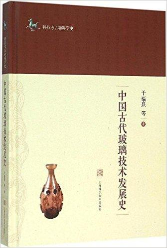 中国古代玻璃技术发展史