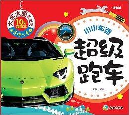 超级跑车(大字大图,轻松识字,快乐启蒙,亲子必备!)