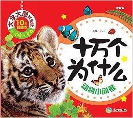 动物小问号(大字大图,轻松识字,快乐启蒙,亲子必备!)