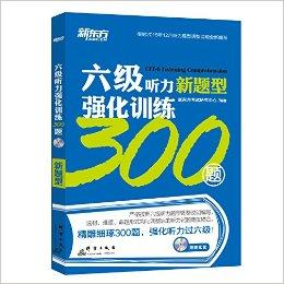 六级听力强化训练300题(附MP3)