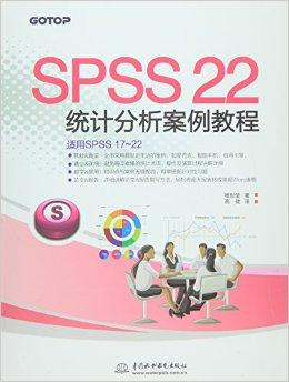 SPSS 22统计分析案例教程
