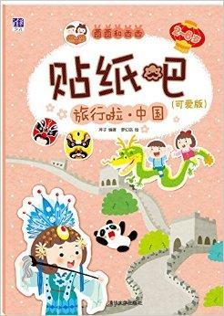 酉酉和西西贴纸吧:可爱版.旅行啦 中国