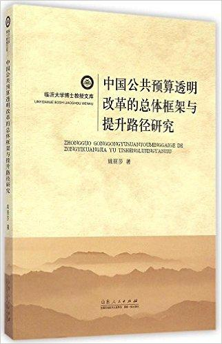 中国公共预算透明改革的总体框架与提升路径研究