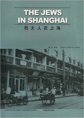 犹太人在上海(修订版)