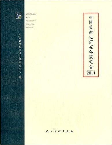 中国美术史研究年度报告2013
