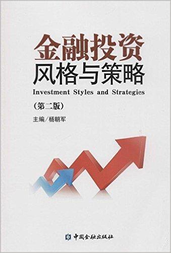 金融投资风格与策略(第二版)
