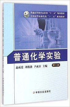 普通化学实验(第三版)(赵成爱、刘俊渤、尹成日)