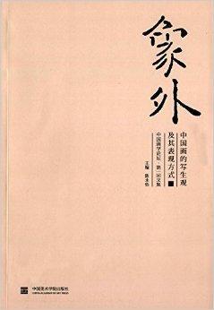 象外-中国画的写生观及其表现方式