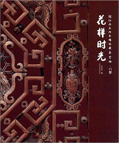 花样时光—何红兵东阳木雕收藏鉴赏册.门窗