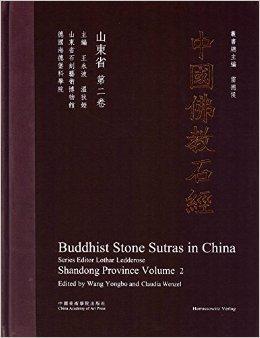 中国佛教石经·山东省第二卷