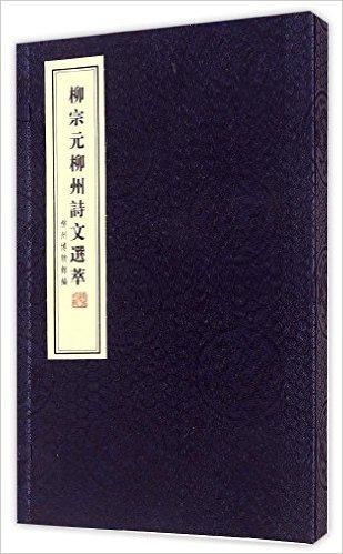 柳宗元柳州诗文选萃