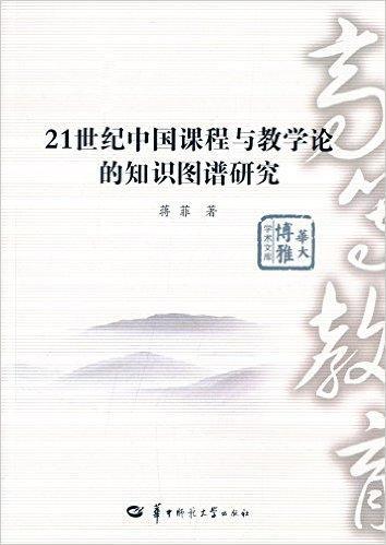 21世纪中国课程与教学论的知识图谱研究