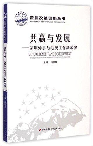 《深圳改革创新丛书》:共羸与发展