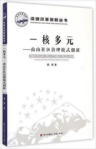 《深圳改革创新丛书》:一核多元
