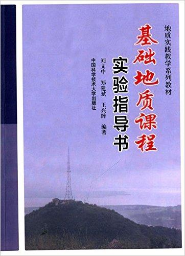 基础地质课程实验指导书