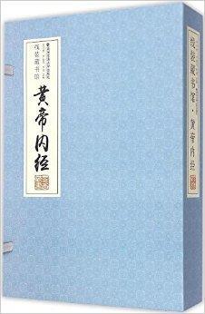黄帝内经(全4册)(线装)