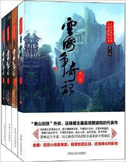 云海争奇记(全四册)