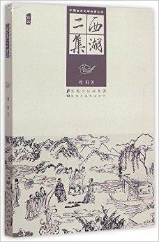 中国古典文学名著丛书—西湖二集