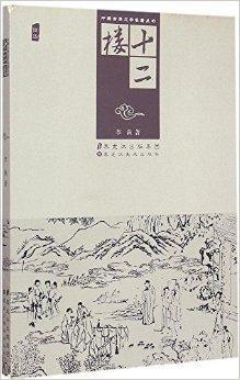 中国古典文学名著丛书—十二楼