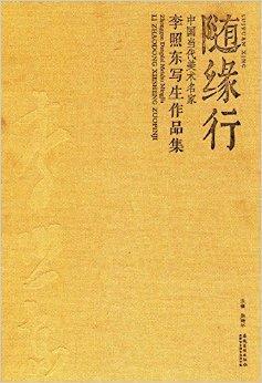 中国当代美术名家?李照东写生作品集