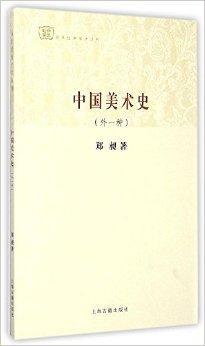 中国美术史(外一种 )