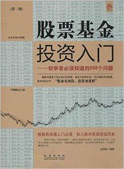 股票基金投资入门——初学者必须知道的698个问题(第二版)
