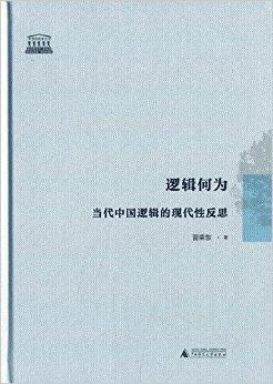 逻辑何为-当代中国逻辑的现代性反思(传统逻辑与现代逻辑、中国逻辑史研究与辩证逻辑研究的著作)