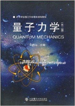 量子力学(第二版)(高等学校理工科物理类规划教材)