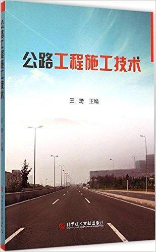 公路工程施工技术