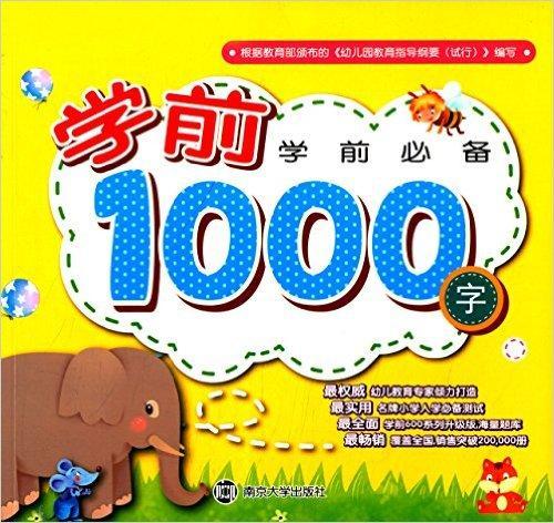 学前必备·学前1000字