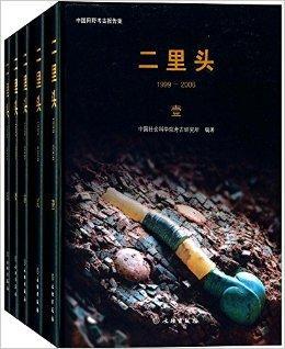 二里头(1999~2006)