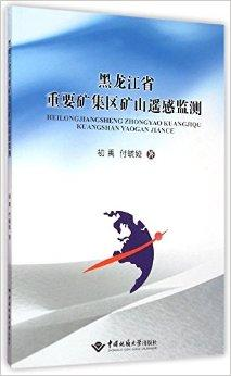 黑龙江省重要矿集区矿山遥感监测