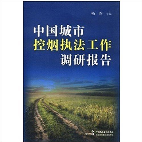 中国城市控烟执法工作调研报告