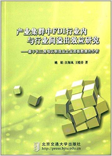 产业集群中FDI行业内与行业间溢出效应研究