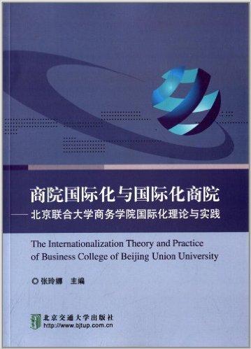 商院国际化与国际化商院——北京联合大学商务学院国际化理论与实践