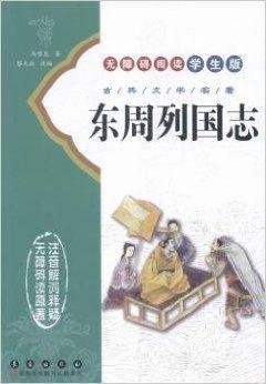 无障碍阅读学生版 古典文学名著 东周列国志