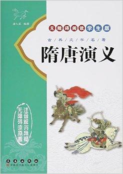 无障碍阅读学生版 古典文学名著 隋唐演义