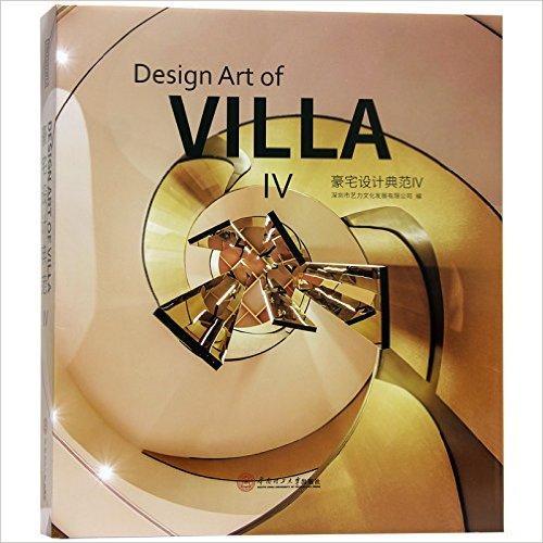豪宅设计典范IV