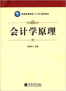 会计学原理(郑秀芳)