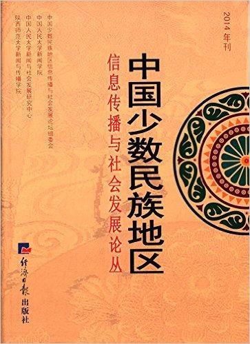中国少数民族地区信息传播与社会发展论丛.2014年刊