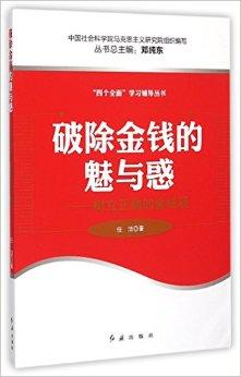 """""""四个全面""""学习辅导丛书 破除金钱的魅与惑——树立正确的金钱观"""