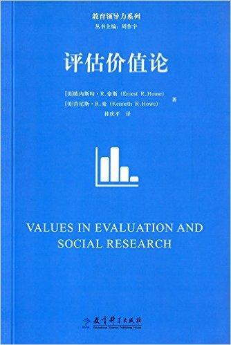 教育领导力系列:评估价值论