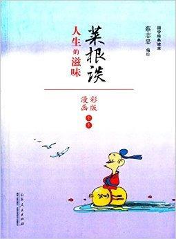 蔡志忠漫画国学系列:《菜根谭》(蔡志忠漫画彩色版)