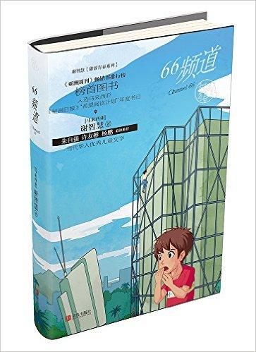 谢智慧甜涩青春系列 66频道