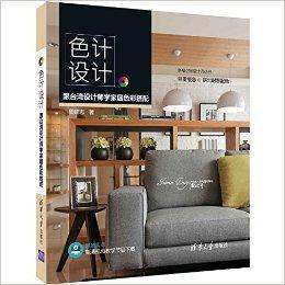 色计,设计:跟台湾设计师学家居色彩搭配