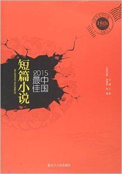 2015中国最佳短篇小说 太阳鸟文学年选