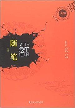 2015中国最佳随笔 太阳鸟文学年选